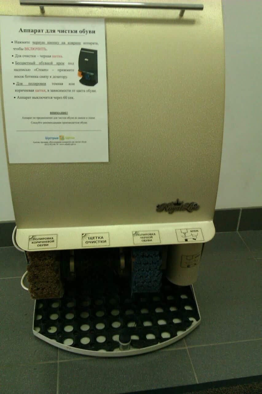 Эксклюзивные аппараты для чистки обуви